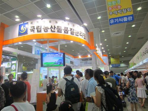 韩国有机食品及绿色食品展览会